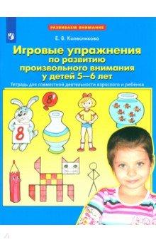 Игровые упражнения по развитию произвольного внимания у детей 5-6 лет. ФГОС