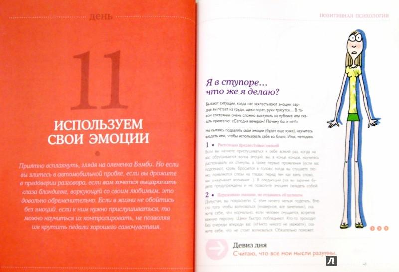 Иллюстрация 1 из 18 для Позитивная психология. 30-дневный тренинг, который поможет увидеть жизнь в розовом цвете! - Оливия Тойя | Лабиринт - книги. Источник: Лабиринт