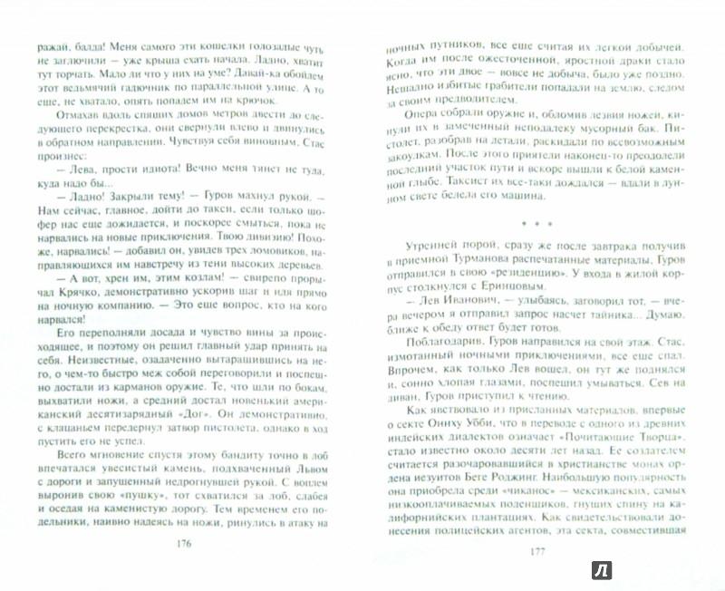Иллюстрация 1 из 6 для Дипломатический труп - Леонов, Макеев | Лабиринт - книги. Источник: Лабиринт