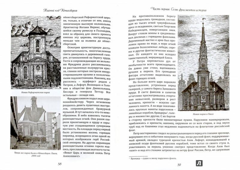 Иллюстрация 1 из 6 для Тайный код Кёнигсберга - Андрей Пржездомский | Лабиринт - книги. Источник: Лабиринт
