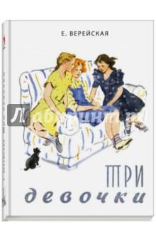 Три девочки. История одной квартиры