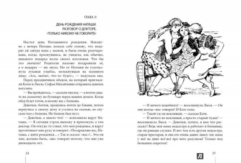 Иллюстрация 1 из 102 для Три девочки. История одной квартиры - Елена Верейская | Лабиринт - книги. Источник: Лабиринт