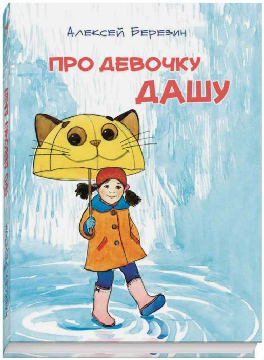 Иллюстрация 1 из 35 для Про девочку Дашу - Алексей Березин | Лабиринт - книги. Источник: Лабиринт