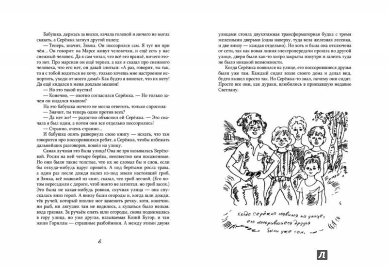 Иллюстрация 1 из 39 для Рыцари Березовой улицы - Юрий Третьяков | Лабиринт - книги. Источник: Лабиринт