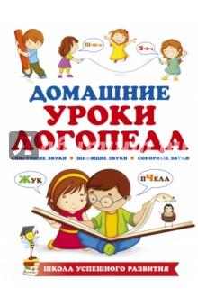 Домашние уроки логопеда консультирование родителей в детском саду возрастные особенности детей