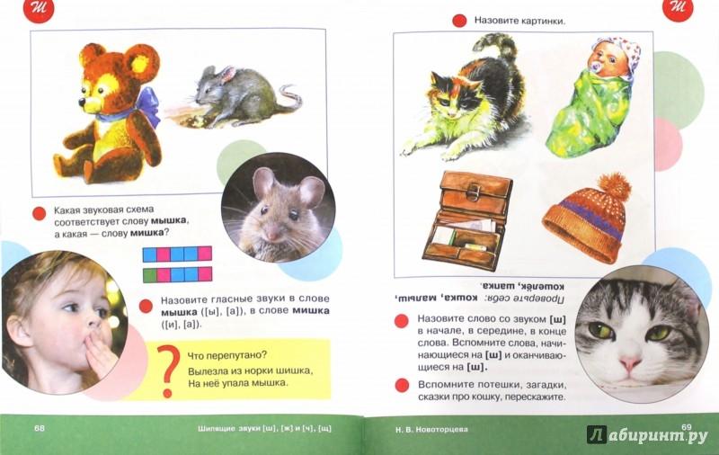 Иллюстрация 1 из 16 для Домашние уроки логопеда - Надежда Новоторцева | Лабиринт - книги. Источник: Лабиринт