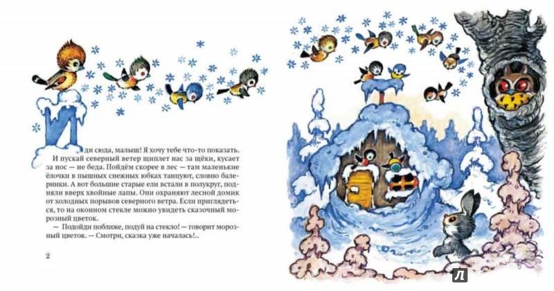 Иллюстрация 1 из 72 для Зимняя сказка - Маргарита Старасте   Лабиринт - книги. Источник: Лабиринт