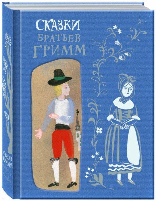 Иллюстрация 1 из 88 для Сказки братьев Гримм - Гримм Якоб и Вильгельм | Лабиринт - книги. Источник: Лабиринт