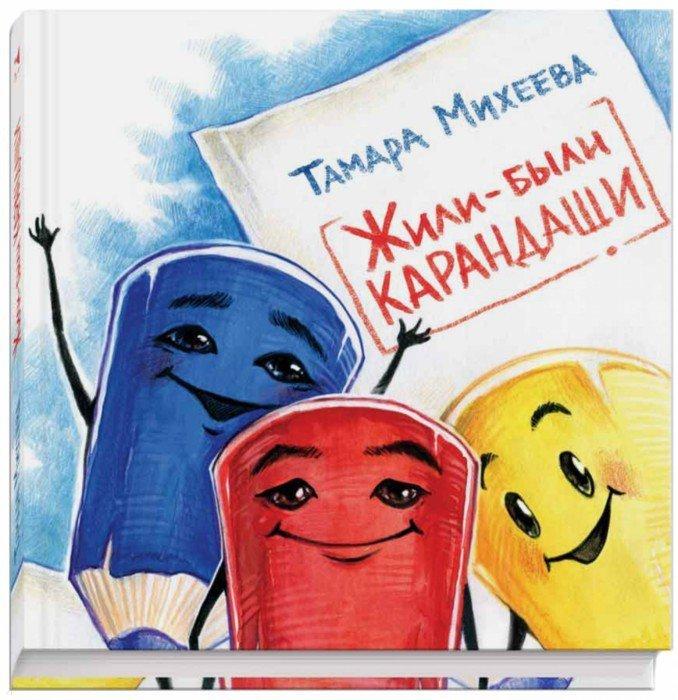 Иллюстрация 1 из 115 для Жили-были карандаши - Тамара Михеева | Лабиринт - книги. Источник: Лабиринт