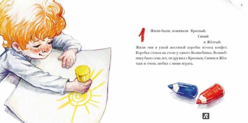 Иллюстрация 1 из 109 для Жили-были карандаши - Тамара Михеева   Лабиринт - книги. Источник: Лабиринт