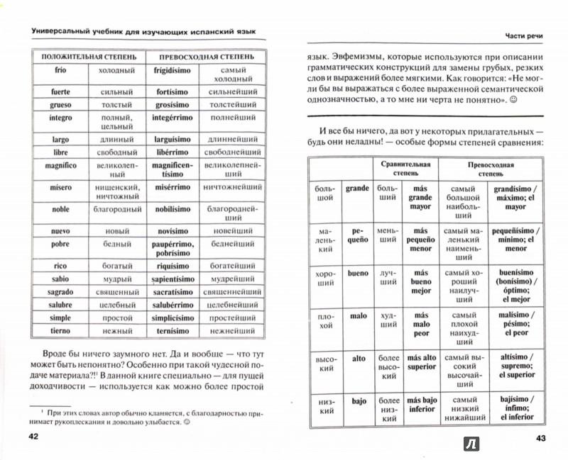 Иллюстрация 1 из 4 для Быстрый испанский. Универсальный учебник для изучающих испанский язык. Новый подход - Сергей Матвеев | Лабиринт - книги. Источник: Лабиринт