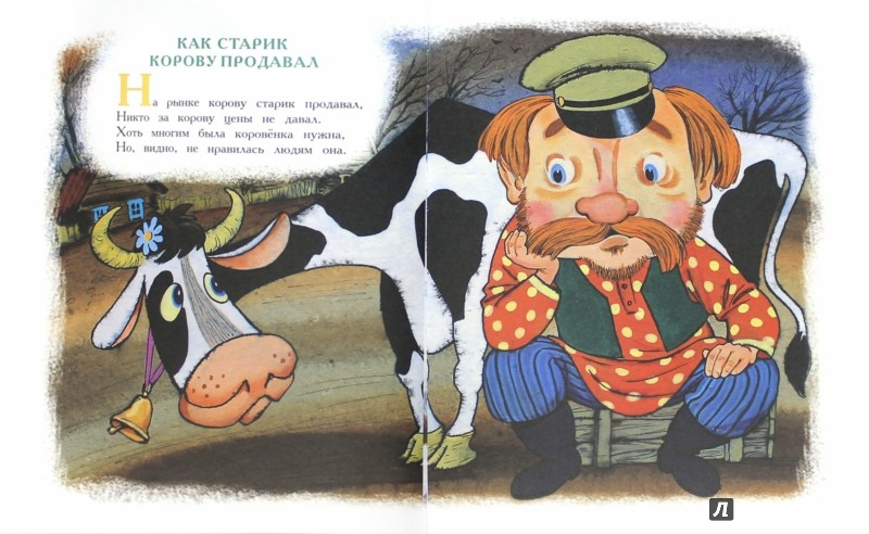 Иллюстрация 1 из 49 для Самые любимые сказки - Сергей Михалков | Лабиринт - книги. Источник: Лабиринт