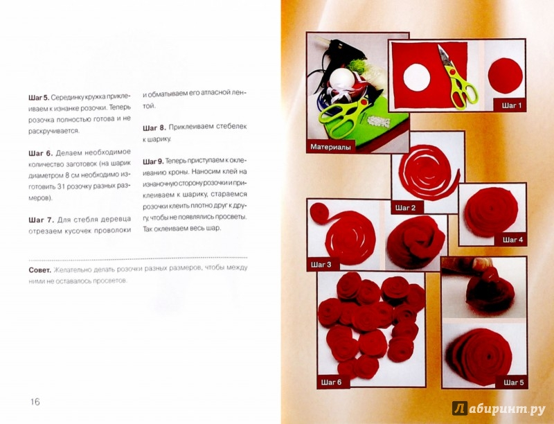 Иллюстрация 1 из 15 для Дерево счастья, топиарий - Юлия Соханева | Лабиринт - книги. Источник: Лабиринт