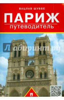 Путеводитель по Парижу