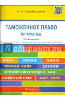 Шпаргалка по таможенному праву (карманная). Учебное пособие