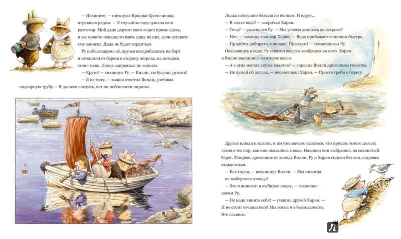 Иллюстрация 1 из 69 для Регата Лисьего Леса. Сказки Лисьего Леса - Патерсон, Патерсон | Лабиринт - книги. Источник: Лабиринт