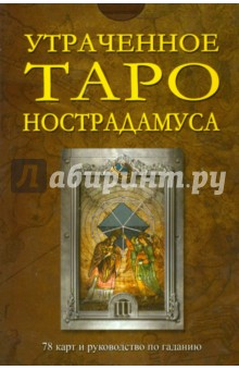 Утраченное Таро Нострадамуса (книга + 78 карт) нострадамус полное собрание пророчеств