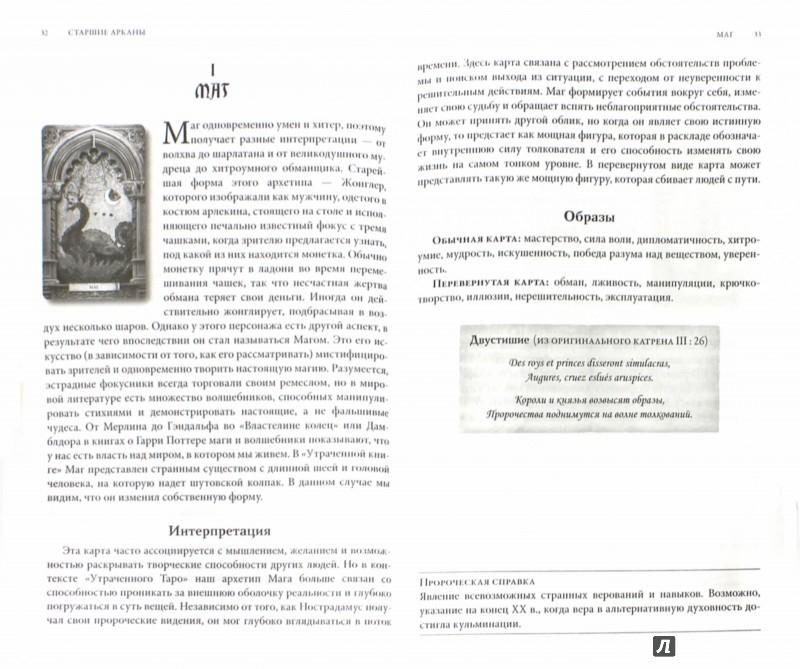 Иллюстрация 1 из 37 для Утраченное Таро Нострадамуса (книга + 78 карт) - Мэттьюз, Кинган | Лабиринт - книги. Источник: Лабиринт