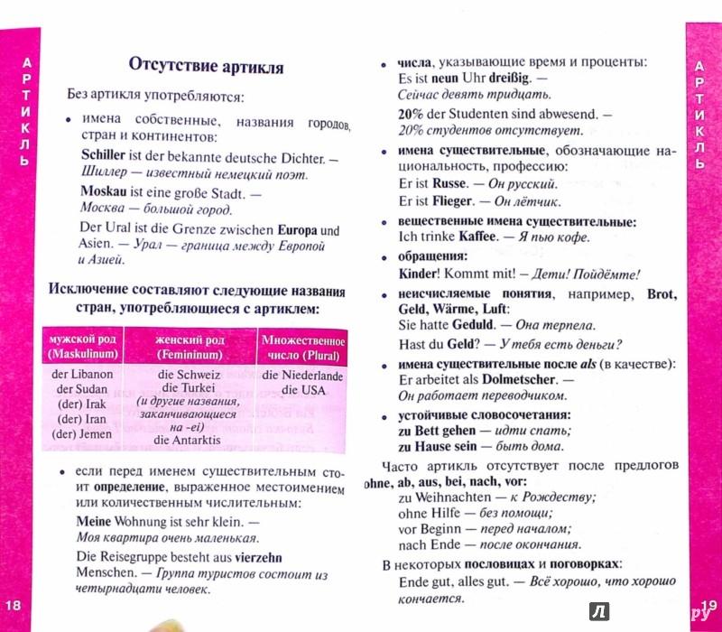 Иллюстрация 1 из 15 для Краткий самоучитель немецкой грамматики - Виктория Михайлова | Лабиринт - книги. Источник: Лабиринт