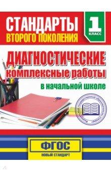 Диагностические комплексные работы в начальной школе. 1 класс. ФГОС