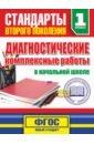 Диагностические комплексные работы в начальной школе. 1 класс, Танько Марина Александровна