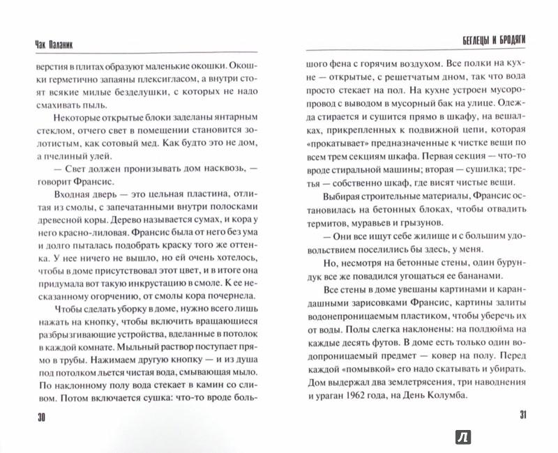 Иллюстрация 1 из 29 для Беглецы и бродяги - Чак Паланик   Лабиринт - книги. Источник: Лабиринт