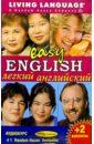 Легкий Английский + 2 А/к