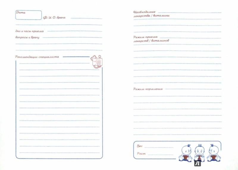 Иллюстрация 1 из 6 для Ежедневник молодой мамы ДЕТСТВО (А6, 128 листов) (35565) | Лабиринт - канцтовы. Источник: Лабиринт