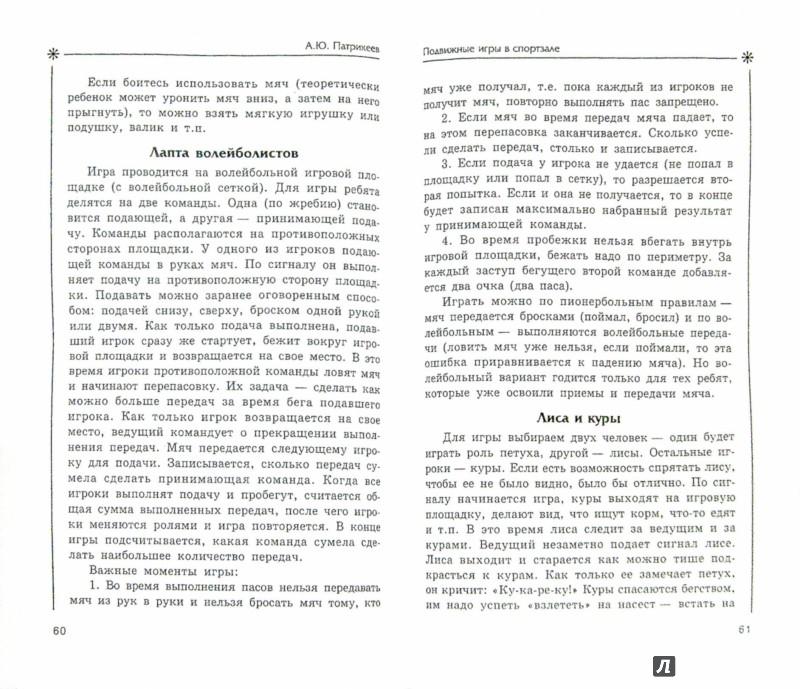 Иллюстрация 1 из 5 для Подвижные игры в спортзале - Артем Патрикеев   Лабиринт - книги. Источник: Лабиринт