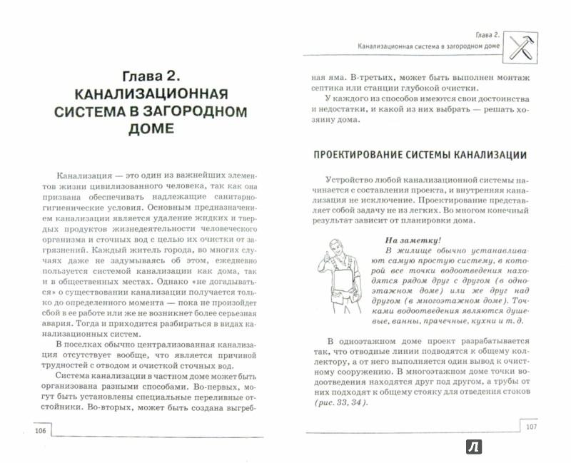 Иллюстрация 1 из 7 для Водоснабжение и канализация загородного дома - В. Котельников | Лабиринт - книги. Источник: Лабиринт
