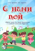 С нами пой. Сборник песен для детей дошкольного и младшего школьного возраста (+CD)