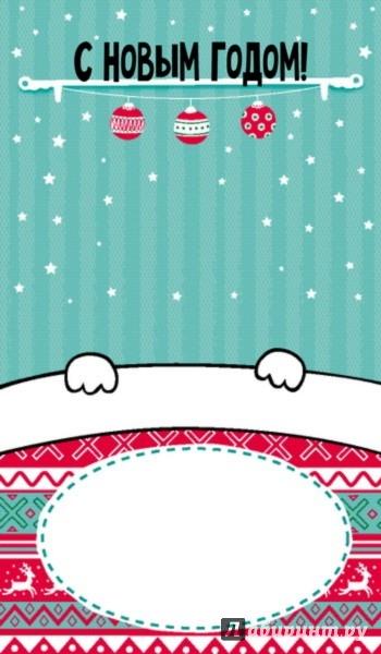 Иллюстрация 1 из 23 для 20 объёмных новогодних открыток с конвертами | Лабиринт - игрушки. Источник: Лабиринт