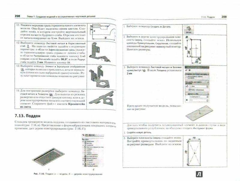 Иллюстрация 1 из 7 для Твердотельное моделирование деталей в САD-системах. AutoCAD, КОМПАС-3D, SolidWorks, Inventor, Creo - Большаков, Бочков, Лячек | Лабиринт - книги. Источник: Лабиринт