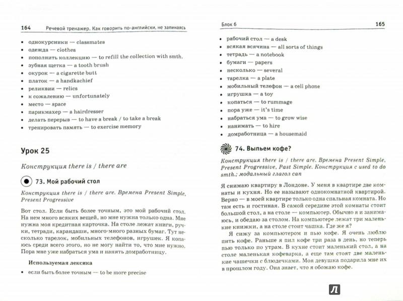Иллюстрация 1 из 8 для Речевой тренажер. Как говорить по-английски, не запинаясь (+CD) - Гивенталь, Жиронкина | Лабиринт - книги. Источник: Лабиринт
