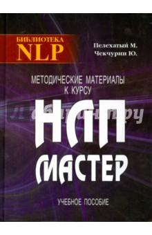 Методические материалы к курсу НЛП-Мастер. Учебное пособие