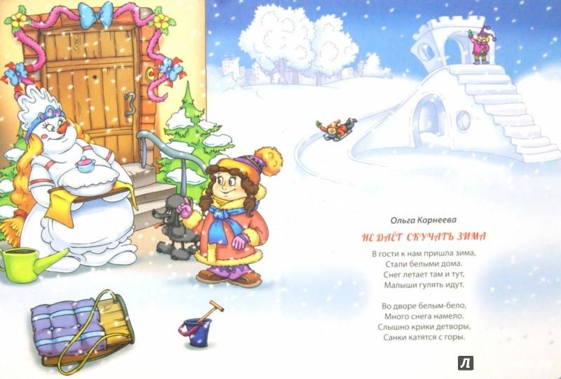 Иллюстрация 1 из 8 для Здравствуй, здравствуй, Новый Год! - Майер, Корнеева, Лясковский | Лабиринт - книги. Источник: Лабиринт