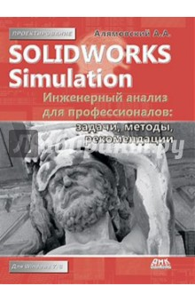 SolidWorks Simulation. Инженерный анализ для профессионалов. Задачи, методы, рекомендации solidworks 2009机械设计实例精解(附cd光盘1张)