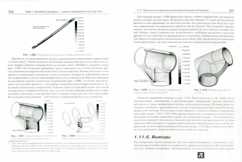 Иллюстрация 1 из 9 для SolidWorks Simulation. Инженерный анализ для профессионалов. Задачи, методы, рекомендации - Андрей Алямовский | Лабиринт - книги. Источник: Лабиринт