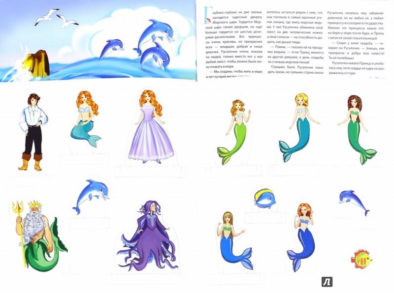 Иллюстрация 1 из 12 для Играем в сказку. Русалочка   Лабиринт - игрушки. Источник: Лабиринт