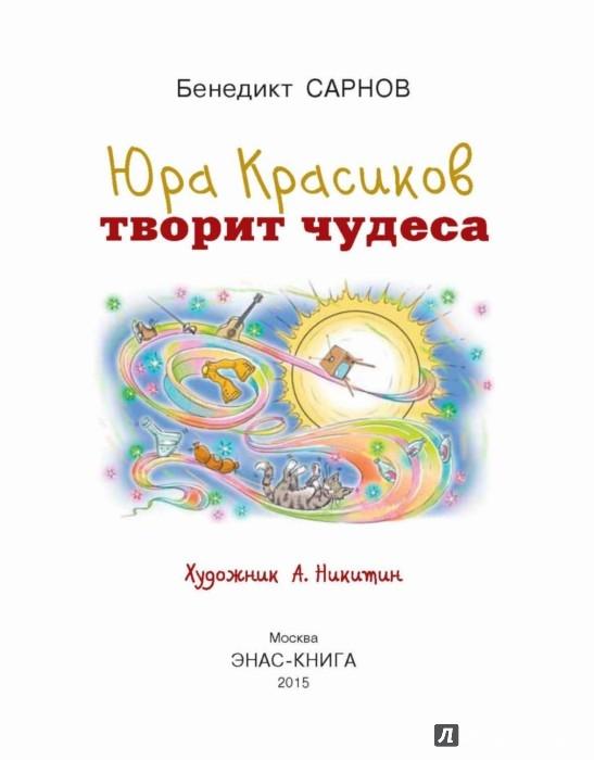Иллюстрация 1 из 21 для Юра Красиков творит чудеса - Бенедикт Сарнов | Лабиринт - книги. Источник: Лабиринт