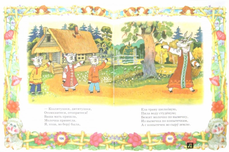 Иллюстрация 1 из 18 для Лучшие произведения для детей. 0 - 3 года - Барто, Лагздынь, Чуковский | Лабиринт - книги. Источник: Лабиринт