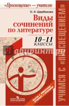 Виды сочинений по литературе. 10-11 классы. Методическое пособие для учителя