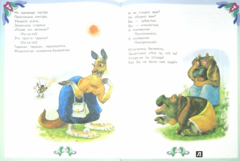 Иллюстрация 1 из 16 для Лучшие произведения для детей. От 3 до 6 лет - Сладков, Лунин, Яснов | Лабиринт - книги. Источник: Лабиринт