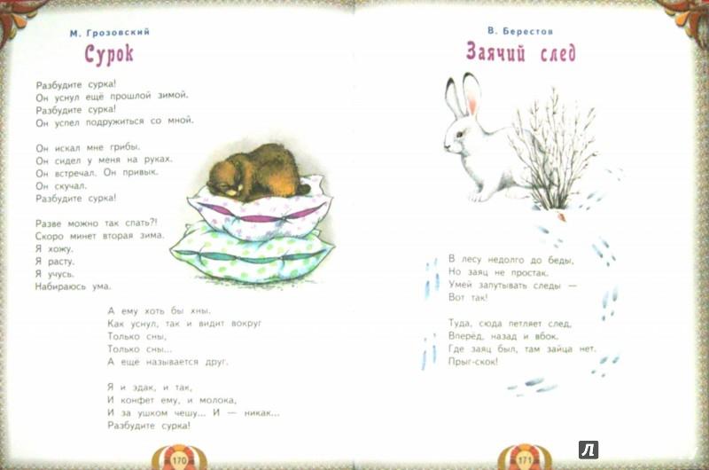 Иллюстрация 1 из 28 для Лучшие произведения для детей. От 4 до 7 лет - Сапгир, Мошковская, Яснов | Лабиринт - книги. Источник: Лабиринт