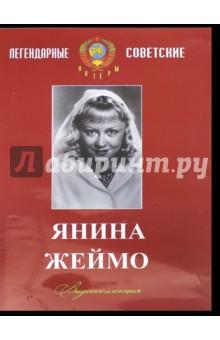 Янина Жеймо. Видеоколлекция (DVD)
