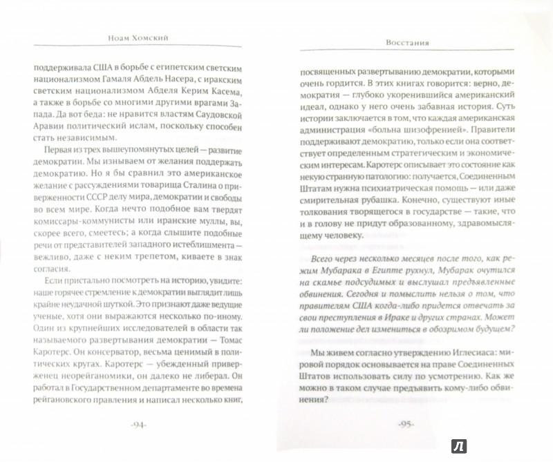 Иллюстрация 1 из 13 для Системы власти. Беседы о глобальных демократических восстаниях и новых вызовах американской империи - Ноам Хомский | Лабиринт - книги. Источник: Лабиринт