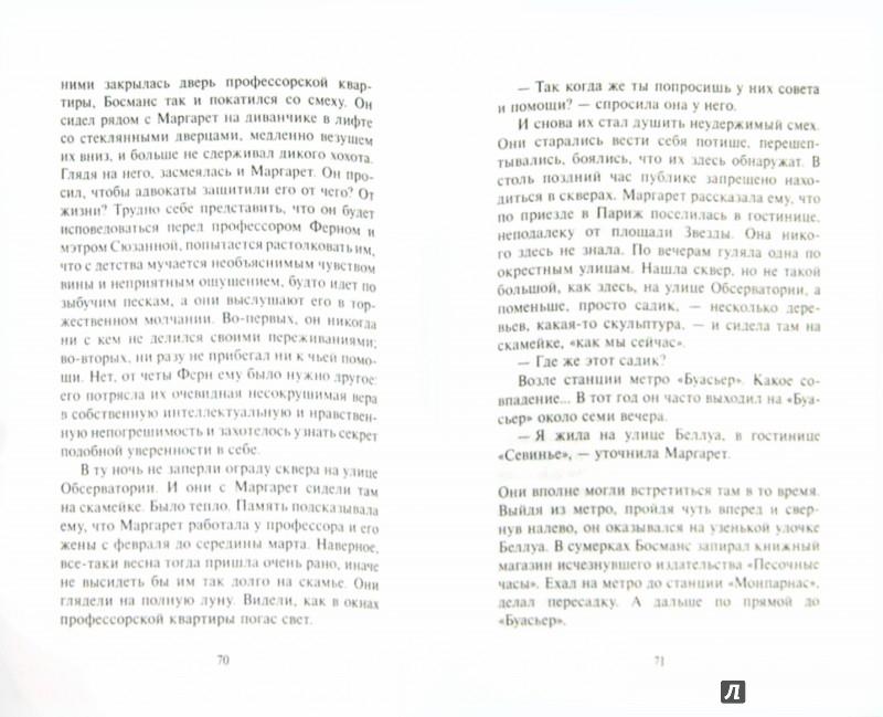 Иллюстрация 1 из 24 для Горизонт - Патрик Модиано | Лабиринт - книги. Источник: Лабиринт