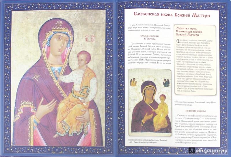 Иллюстрация 1 из 8 для Великие чудотворные иконы | Лабиринт - книги. Источник: Лабиринт