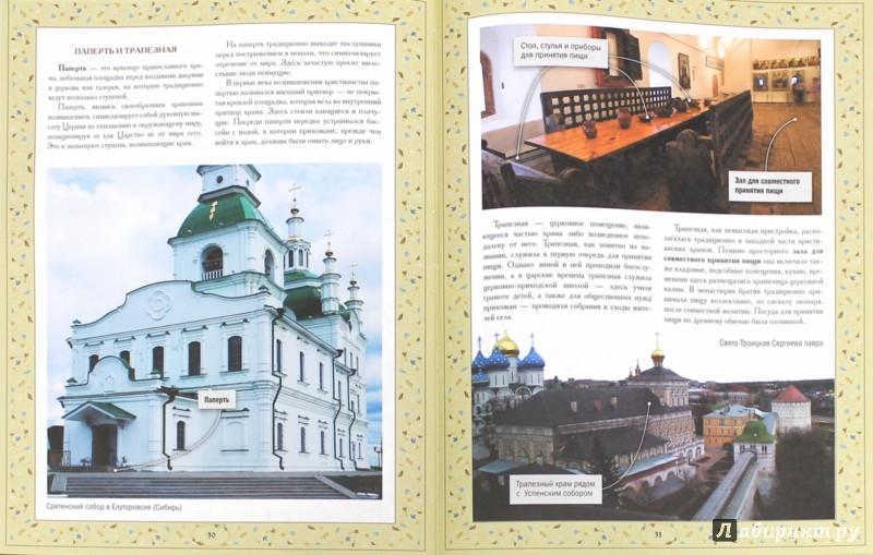 Иллюстрация 1 из 36 для Православный храм | Лабиринт - книги. Источник: Лабиринт