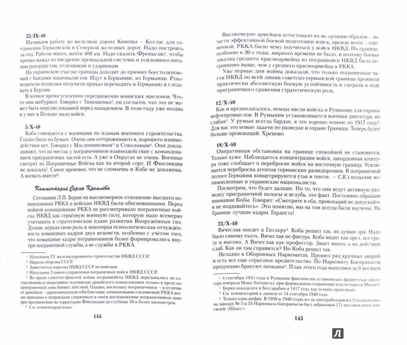 Иллюстрация 1 из 9 для Секретные дневники и политическое завещание. Самое полное издание - Лаврентий Берия | Лабиринт - книги. Источник: Лабиринт